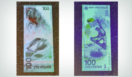 egyedi 100 rubeles a Szocsi téli olimpiára